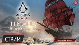 Стрим Assassin's Creed: Rogue — превращаем ассасина в тамплиера!