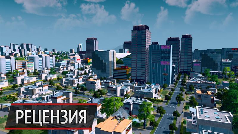 Наконец, построили: рецензия на Cities: Skylines