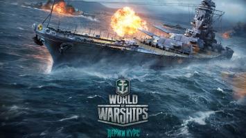 Стартовал закрытый бета-тест World of Warships