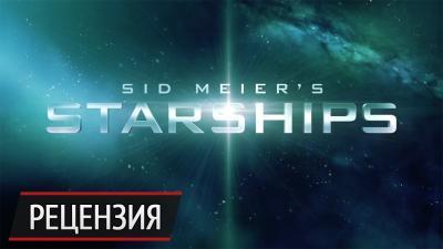 Автостопом по Галактике: рецензия на Sid Meier's Starships