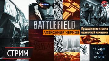 Стрим одиночной кампании Battlefield: Hardline. Продолжение!