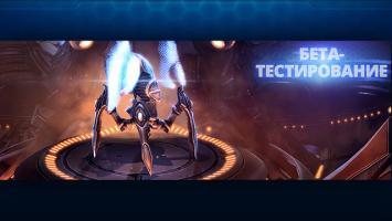 Закрытая бета StarCraft 2: Legacy of the Void начнется в конце марта