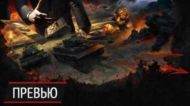 Картинок командир: превью World of Tanks Generals