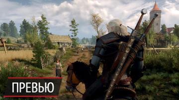 Hands-on превью The Witcher 3: Wild Hunt от PlayGround.ru