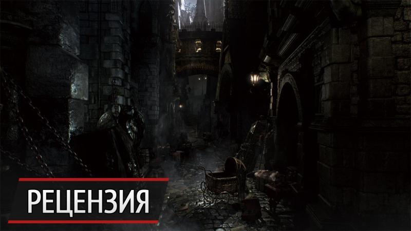 Кровь, кишки, разворотило: рецензия на Bloodborne