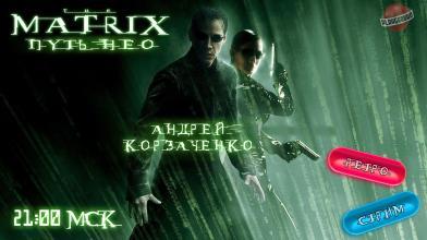 Ретро-стрим: вспоминаем The Matrix: Path of Neo