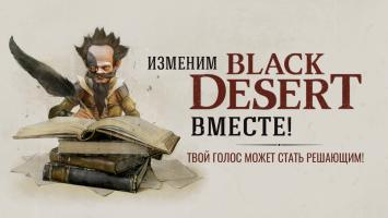 Специальный раздел Black Desert на PlayGround.ru
