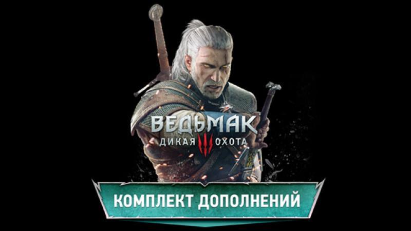 The Witcher 3: Wild Hunt получит два крупных сюжетных дополнения