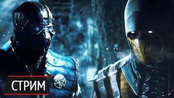 Стрим Mortal Kombat X — играем вместе с пользователями PlayGround.ru!