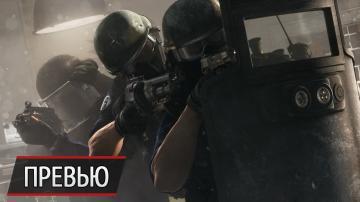 Переговоры окончены: превью Rainbow Six: Siege