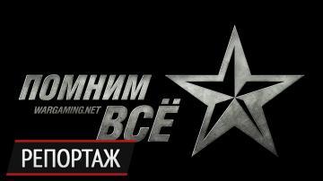 «Портреты победы» в Минске: репортаж с турнира по World of Tanks