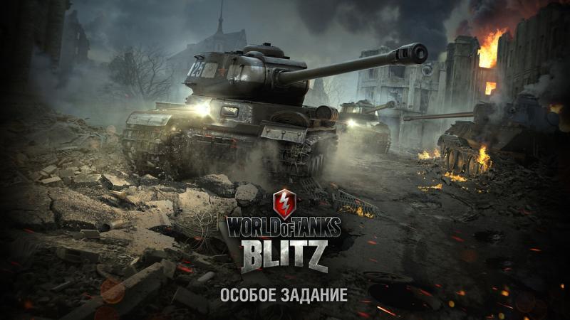 В World of Tanks Blitz появились боевые задачи