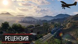 Завезли! Рецензия на PC-версию Grand Theft Auto 5