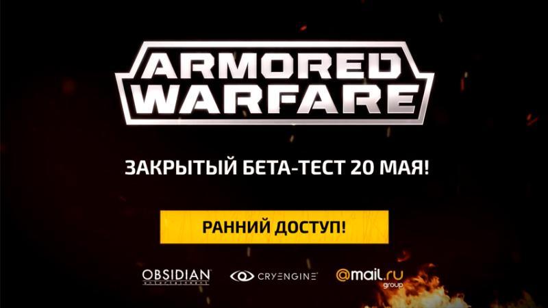 Закрытое тестирование Armored Warfare стартует 20 мая