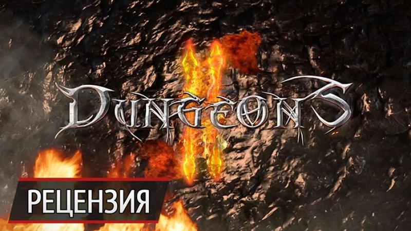 Очень злая рука: рецензия на Dungeons 2