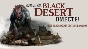 Голосование по Black Desert: решите судьбу персонажей после смерти в PvE