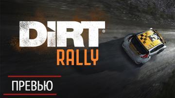 Хорошо забытое старое: превью DiRT Rally