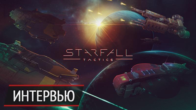Российская инди-игра на Kickstarter: интервью с разработчиком Starfall Tactics