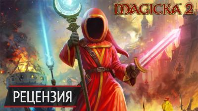Новая старая магия: рецензия на Magicka 2