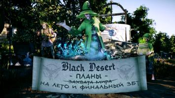 Финальный этап закрытого тестирования Black Desert