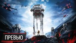 Battlefield или нет? Превью Star Wars: Battlefront
