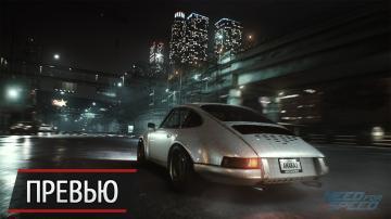 Вот это поворот: превью новой Need for Speed