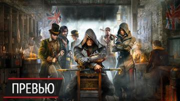 Теперь бандиты: превью Assassin's Creed Syndicate