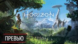 Девочка и динозавры: превью Horizon Zero Dawn