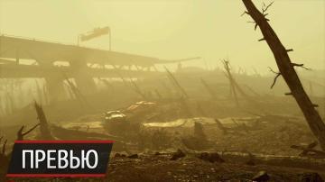 Дом родной: превью Fallout 4