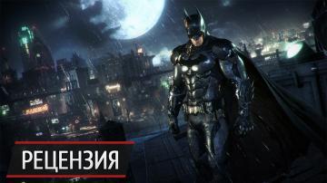 Джокер, прекрати: рецензия на Batman Arkham Knight