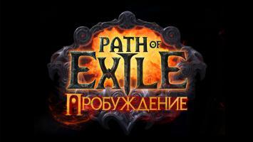 «Path ofExile: Пробуждение»— российская премьера изапуск серверов натерритории России