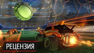 Под куполом грома: рецензия на Rocket League