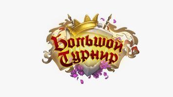 Вавгусте выходит дополнение «Большой турнир» кHearthstone: Heroes ofWarcraft