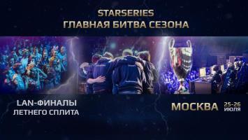 Финал летнего сплита StarSeries пройдет 25-26 июля в Москве