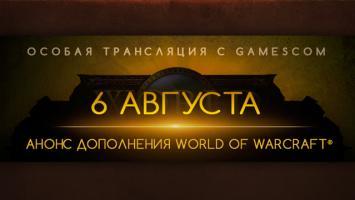 На Gamescom 2015 будет анонсирован аддон к World of Warcraft