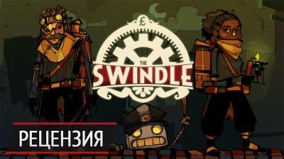 Викторианский киберпанк: рецензия на The Swindle