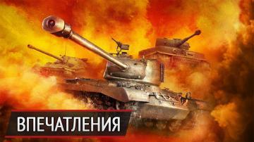 Таких танков вы еще не видели: впечатления от World of Tanks для Xbox One