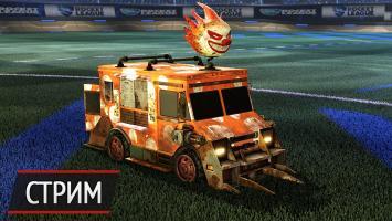 Стрим Rocket League: безумный автомобильный футбол