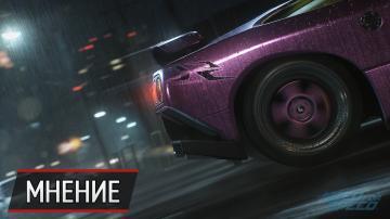 Need For Speed: вернемся к истокам?