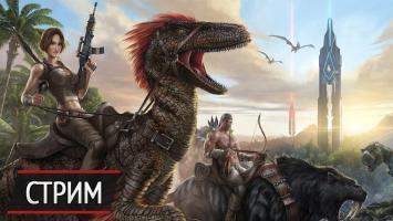 Стрим ARK: Survival Evolved — выживаем с динозаврами