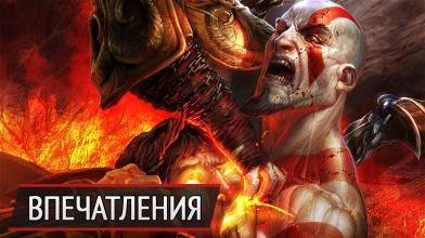 Кратос высокого разрешения: впечатления от God of War 3 Remastered