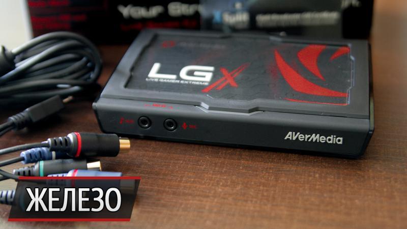 Мощный инструмент для стримера: обзор карты видеозахвата AVerMedia Live Gamer Extreme