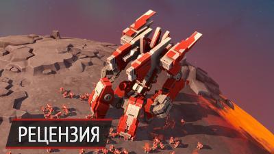 Скорее мертв, чем жив: рецензия на Planetary Annihilation: Titans