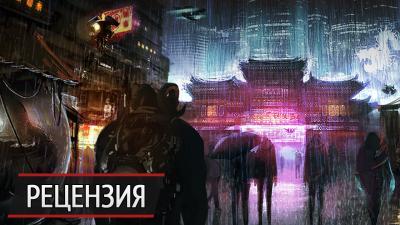Уличные самураи: рецензия на Shadowrun: Hong Kong