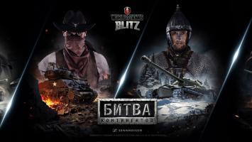 В World of Tanks Blitz начнется Битва континентов