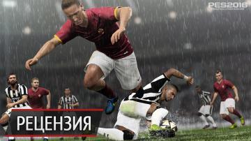 Бояр обделили: рецензия на Pro Evolution Soccer 2016