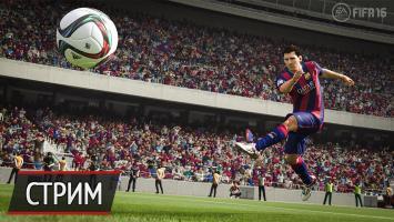 Стрим FIFA 16: оцениваем новую часть ежегодного футсима