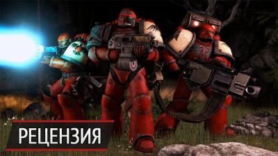 Ход библиарием: рецензия на Warhammer 40.000: Regicide