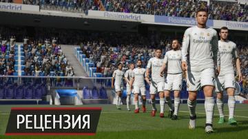 Медленно, но верно: рецензия на FIFA 16
