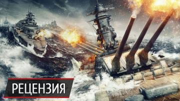 Семь футов под килем: рецензия на World of Warships